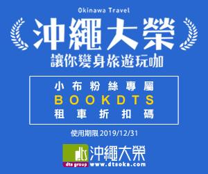 沖繩大榮租車優惠