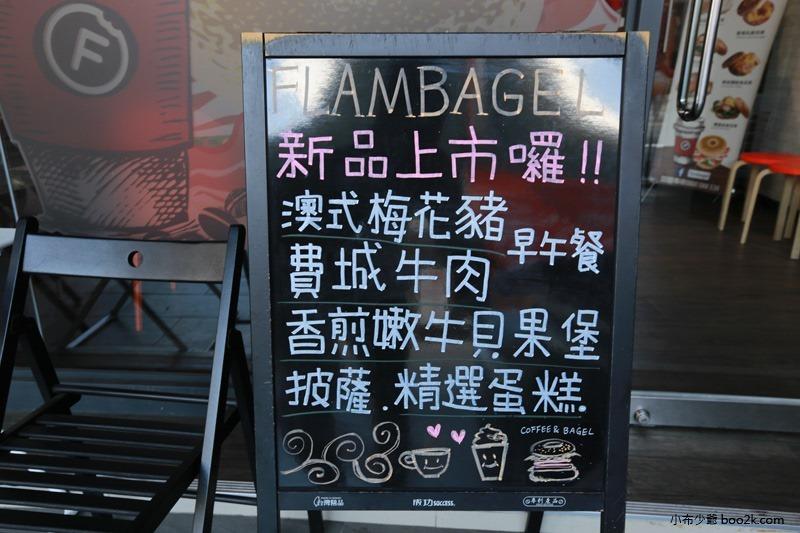 ▌台中親子餐廳 ▌如菓美式潮流餐飲Flambagel Cafe (3)