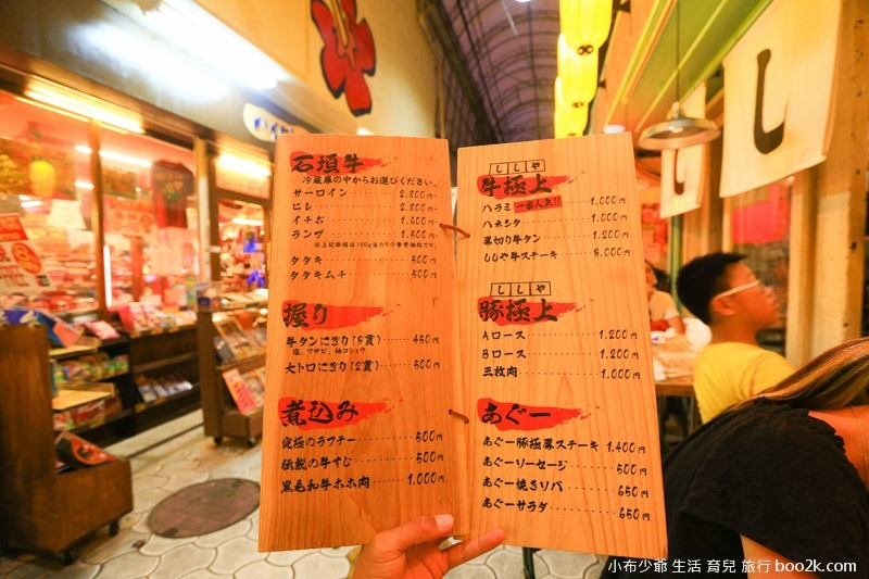 沖繩 The 肉屋-8850