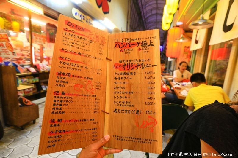沖繩 The 肉屋-8851