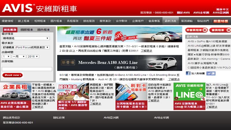 AVIS website_2
