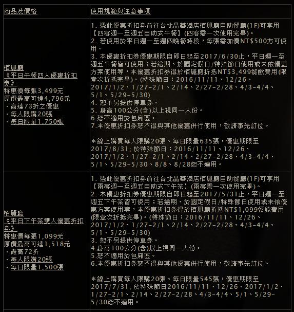 螢幕截圖 2016-11-01 13.06.39