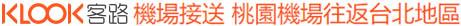 台北往返桃園機場接送