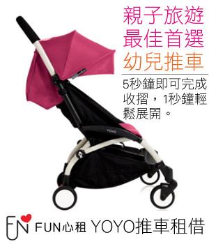 旅遊首選幼兒推車YOYO