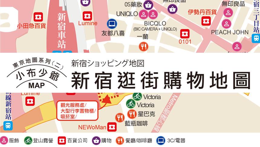 新宿,新宿車站,新宿景點,