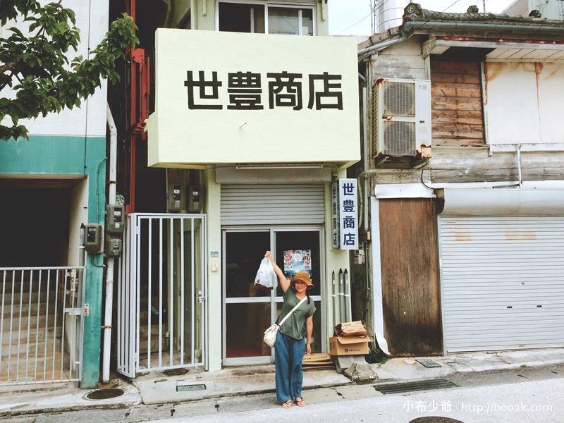 ▌沖繩那霸 ▌那霸世豐商店,沖繩 711雪肌粹洗面乳及零食這邊買!
