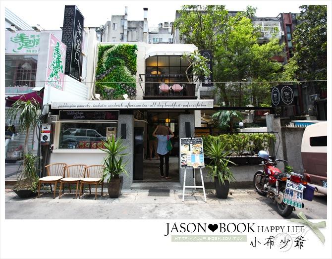 [台北東區]柏林頓花園‧巷弄中的英式小廚房