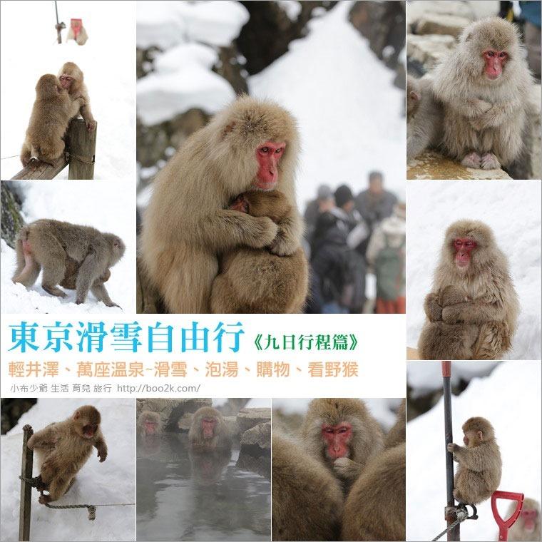▌東京滑雪自由行 ▌輕井澤、萬座溫泉~滑雪、泡湯、購物、看野猴《九日行程篇》