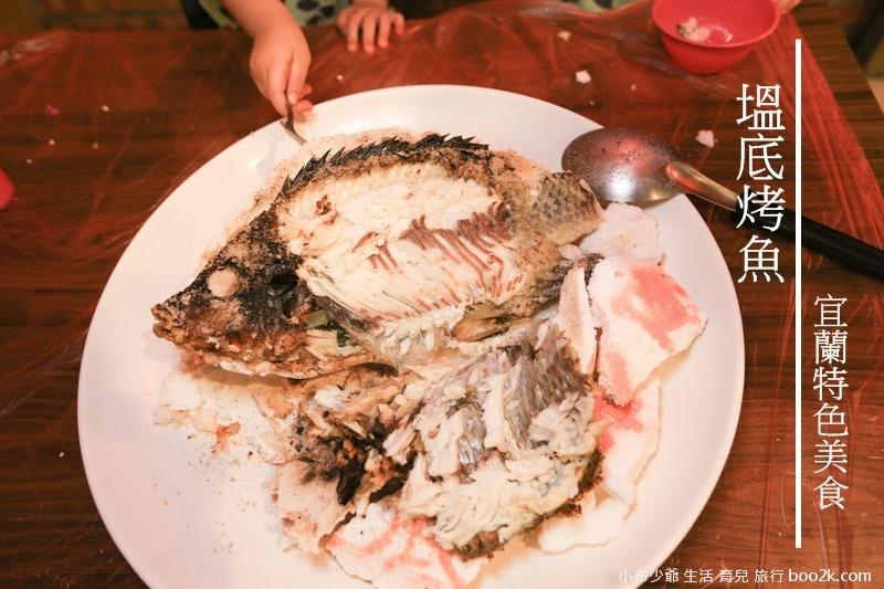 宜蘭 烤魚-5662