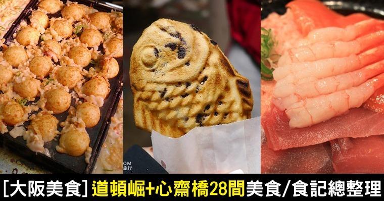 ▌大阪美食 ▌道頓崛+心齋橋28間美食/食記總整理:燒肉吃到飽、甜點美食、拉麵、壽喜燒、冰淇淋,吃完再回台灣減肥吧!