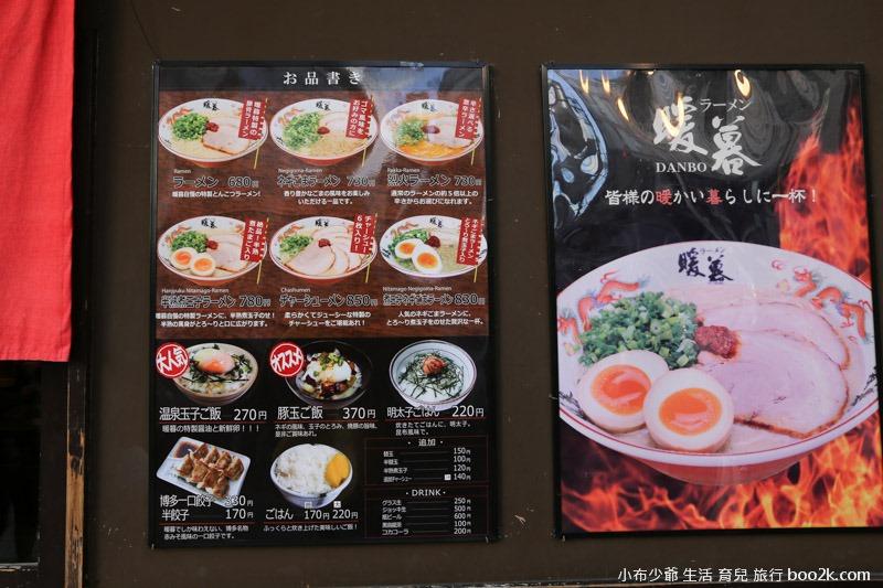 2016沖繩 暖暮拉麵(那霸店)-0356
