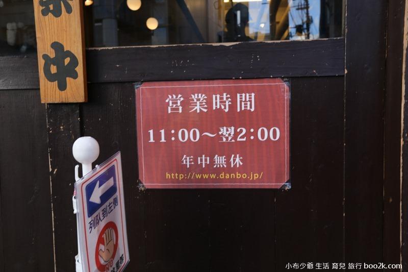 2016沖繩 暖暮拉麵(那霸店)-0358