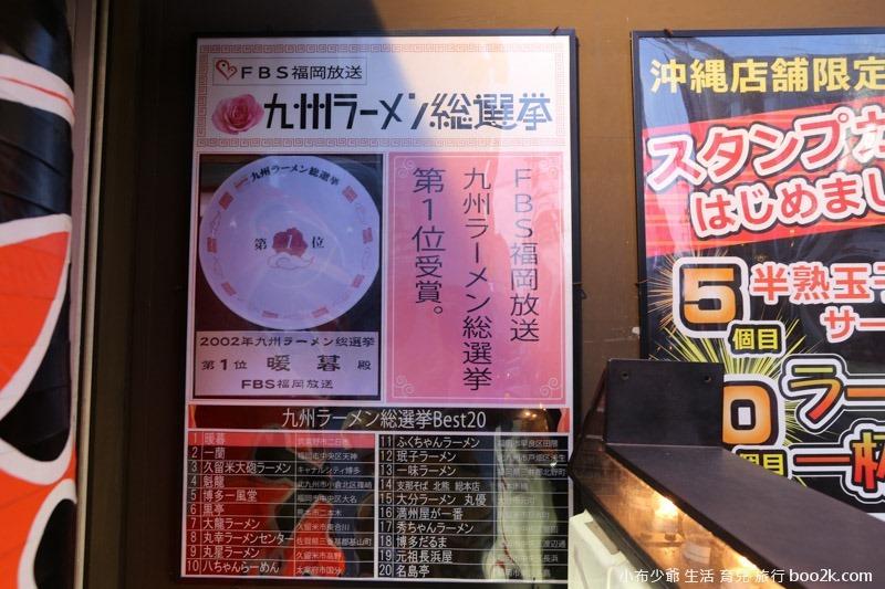 2016沖繩 暖暮拉麵(那霸店)-0372