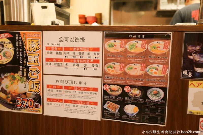 2016沖繩 暖暮拉麵(那霸店)-0378