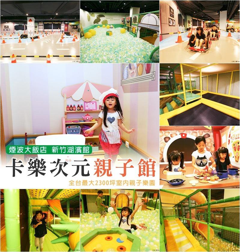 煙波大飯店新竹湖濱館卡樂次元親子館