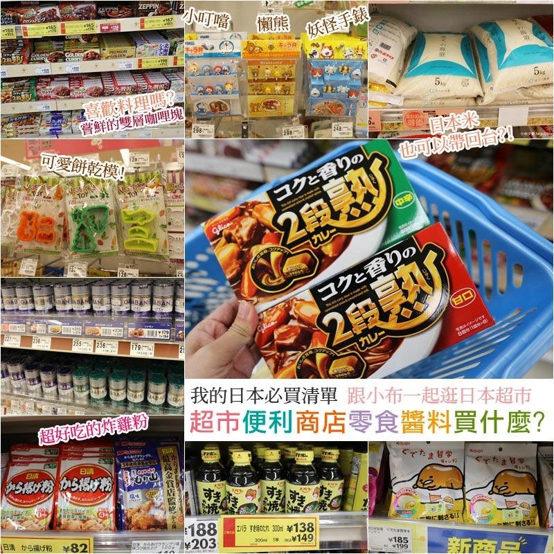 ▌日本必買 ▌超市 便利商店 百元商店 必買 零食醬料生活用品 購物清單