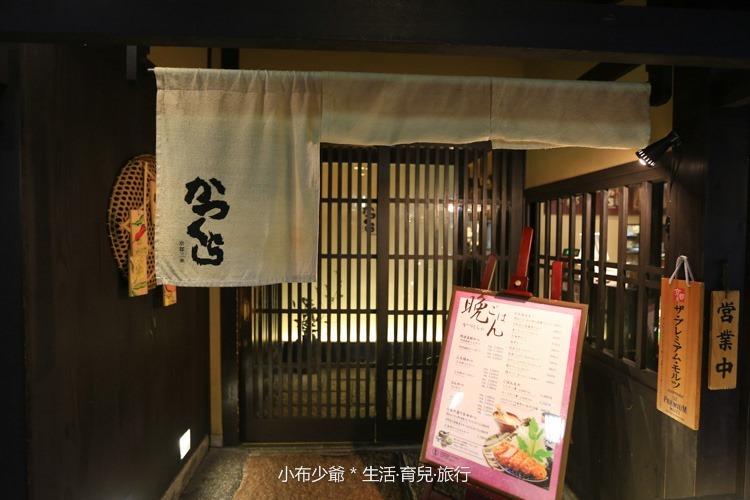 京都豬排-52