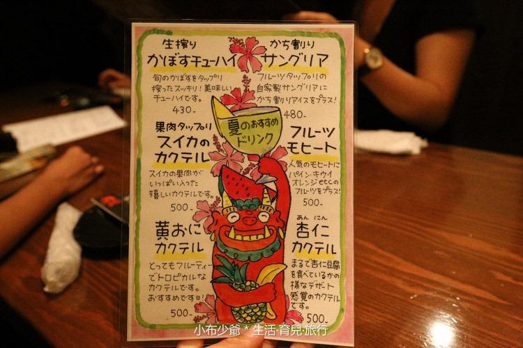 大阪 中之島 必吃美食 赤家-23