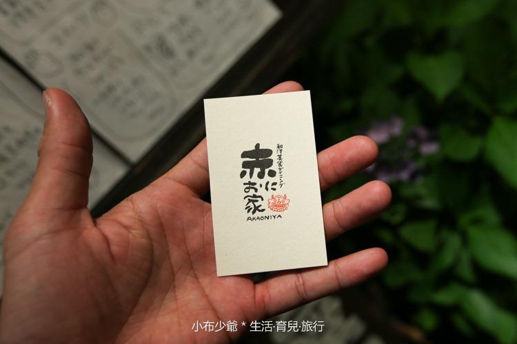 大阪 中之島 必吃美食 赤家-46