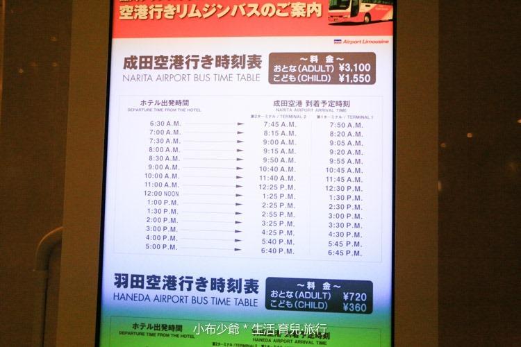 東京 品川王子飯店-16