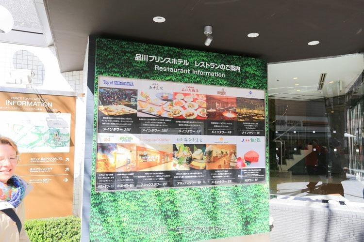 東京 品川王子飯店-22