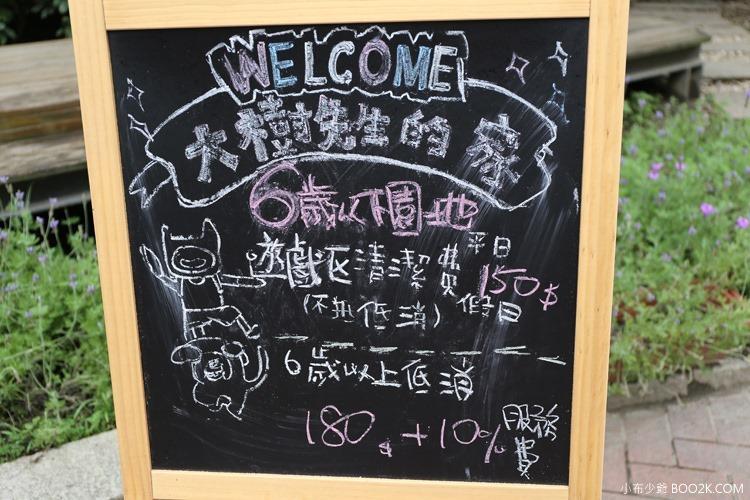 [台北親子餐廳]大樹先生的家親子空間,超大球池IMG_0052