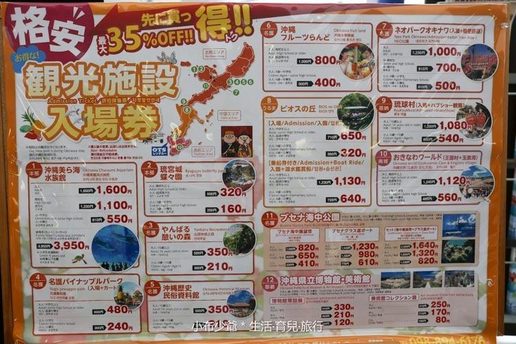 沖繩 ots租車自駕 自由行-26