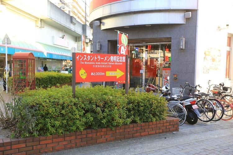 大阪 泡麵紀念館 (1 - 49)