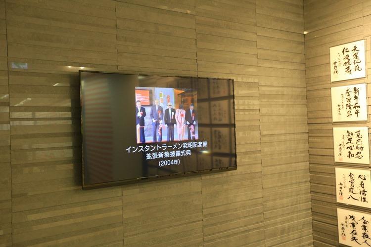 大阪 泡麵紀念館 (42 - 49)