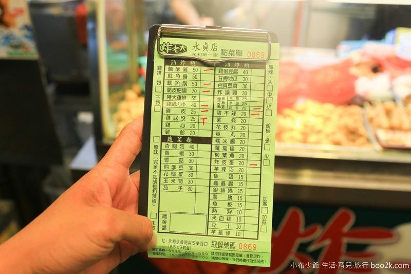 永和美食炸老大鹹酥雞-7698