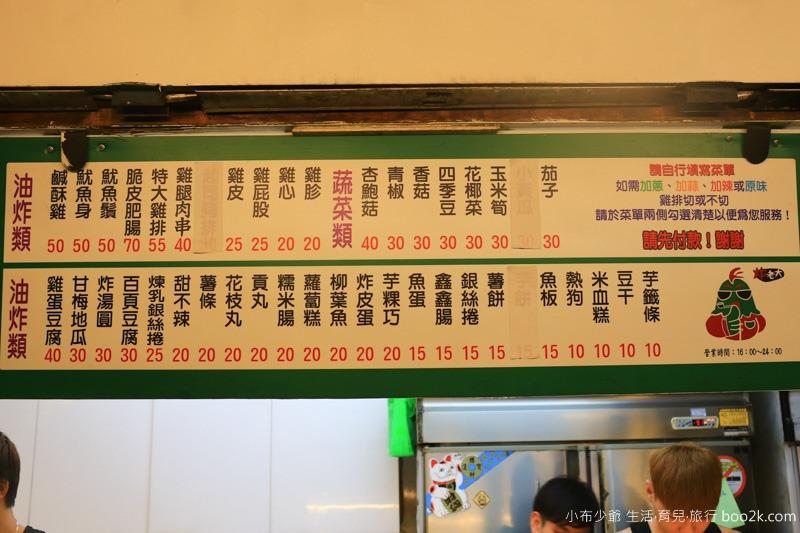 永和美食炸老大鹹酥雞-7704