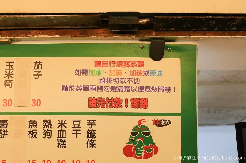 永和美食炸老大鹹酥雞-7708