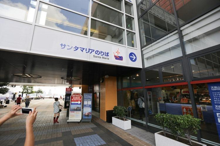 大阪周遊卡 天保山摩天輪  聖瑪莉號 (14 - 56)