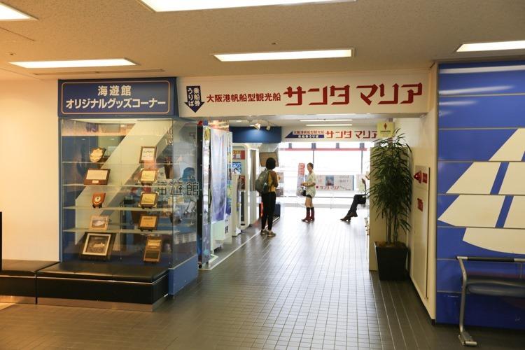 大阪周遊卡 天保山摩天輪  聖瑪莉號 (15 - 56)