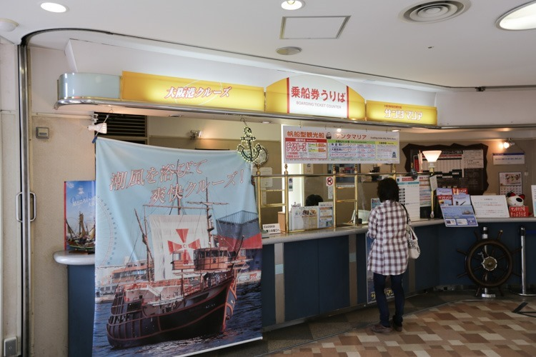 大阪周遊卡 天保山摩天輪  聖瑪莉號 (17 - 56)