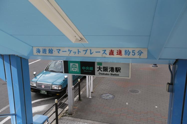 大阪周遊卡 天保山摩天輪  聖瑪莉號 (3 - 56)