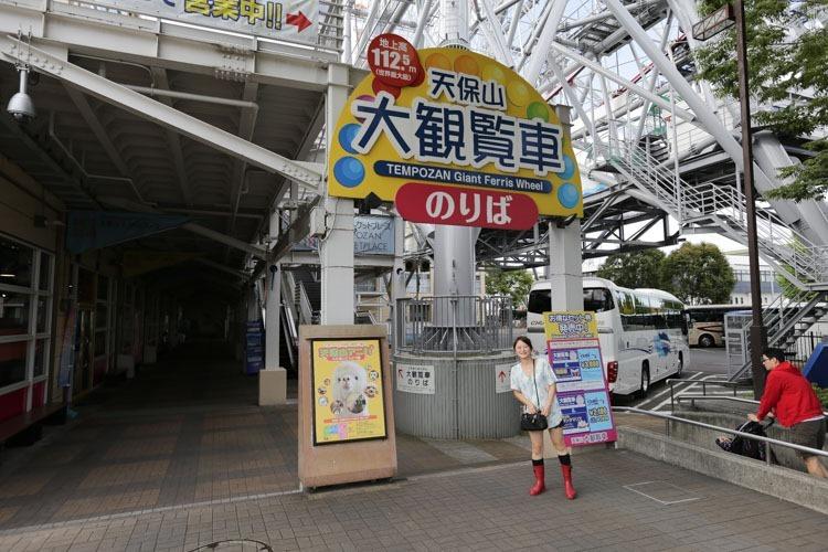 大阪周遊卡 天保山摩天輪  聖瑪莉號 (9 - 56)