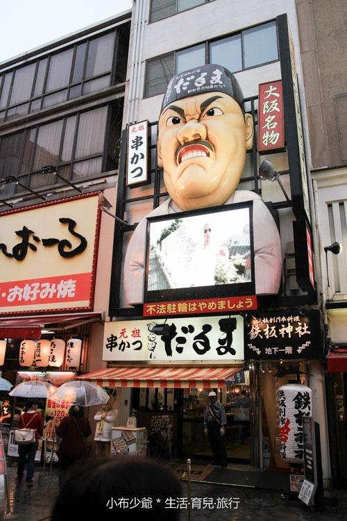 日本關西大阪道頓掘必吃美食生氣臉串炸-15