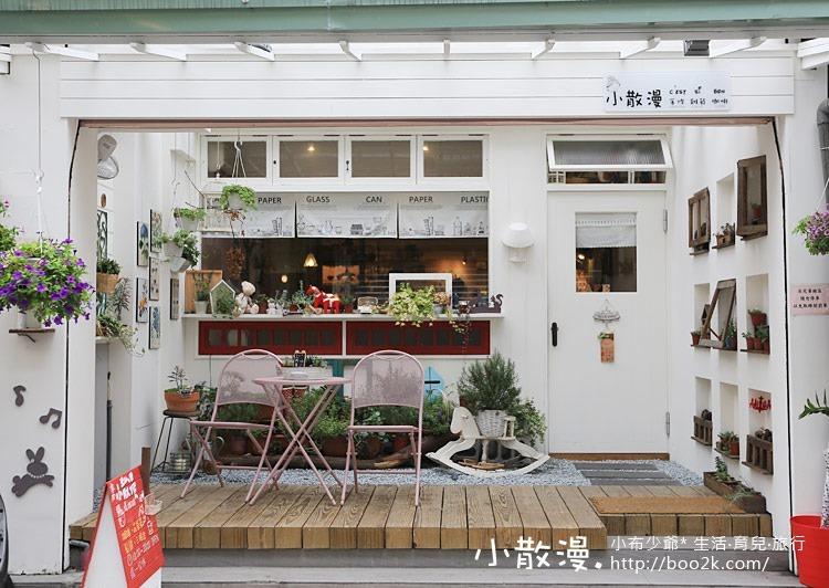 [台北]小散漫咖啡廳,雜貨+親子的友善咖啡廳