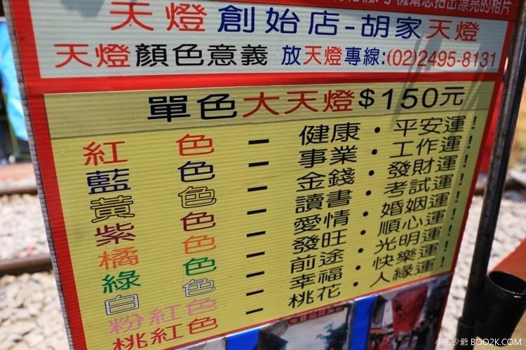 [台北]搭平溪支線小火車,青桐車站→十分車站 寫許願竹、放天燈IMG_9642