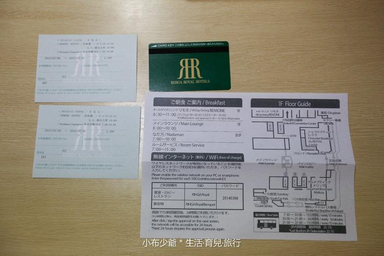 大阪 環球 Rihga Royal Hotel OSAKA-66