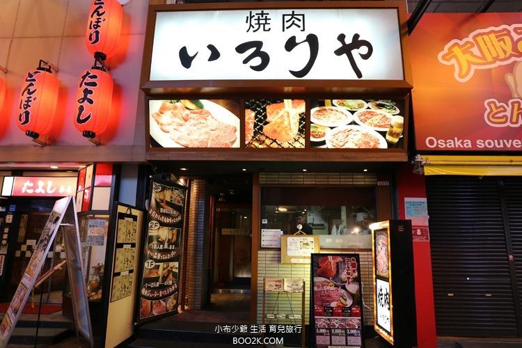 [大阪]燒肉いろりや道頓堀店