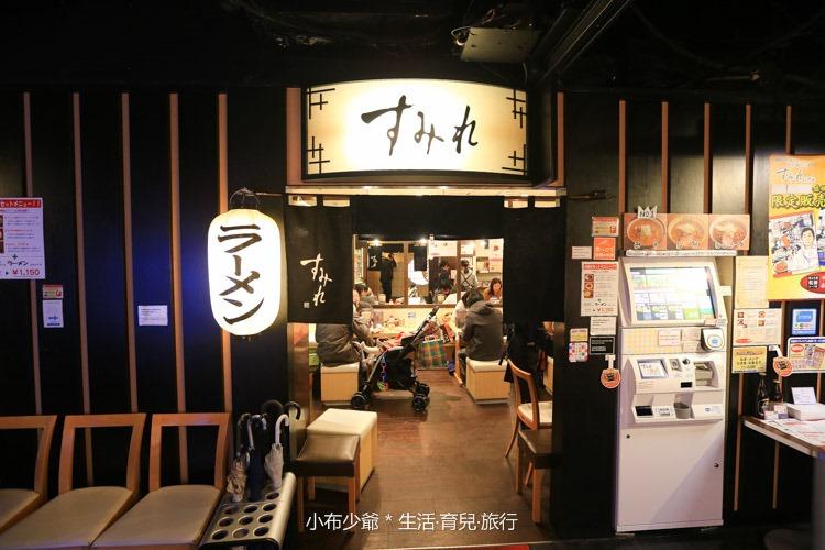 京都拉麵小路-57