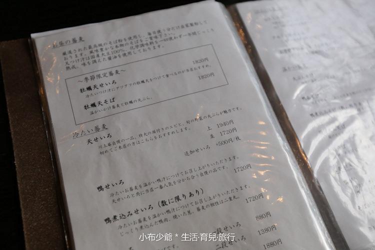 輕井澤川上庵蕎麥麵-15