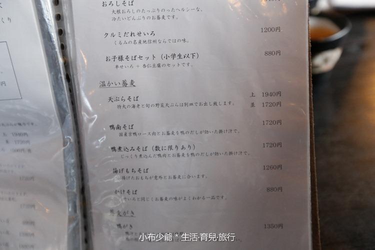 輕井澤川上庵蕎麥麵-16
