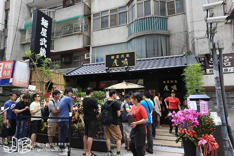 [台北 東區] 麵屋武藏 虎嘯 來自東京的厚片叉燒拉麵