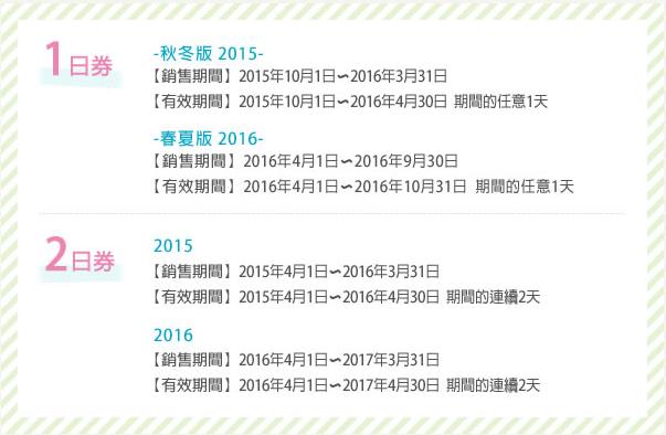 螢幕截圖 2016-03-03 20.08.50