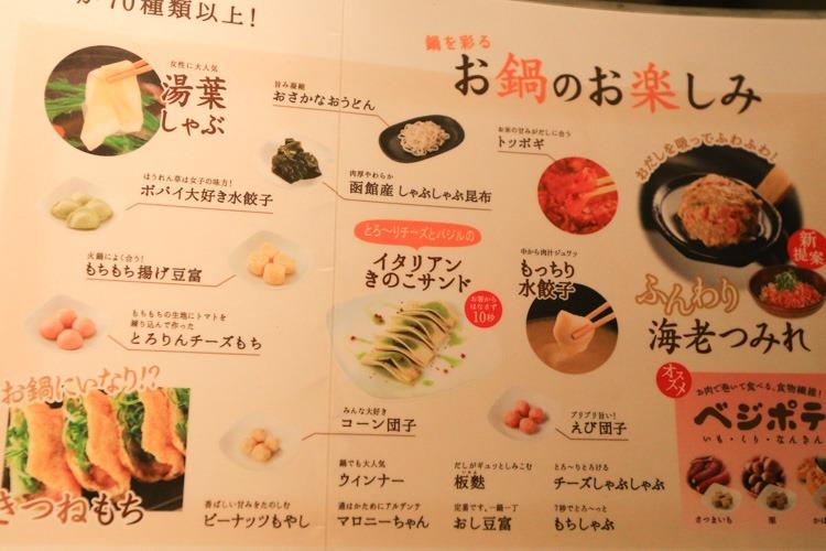 道頓崛溫野菜 (10 - 23)