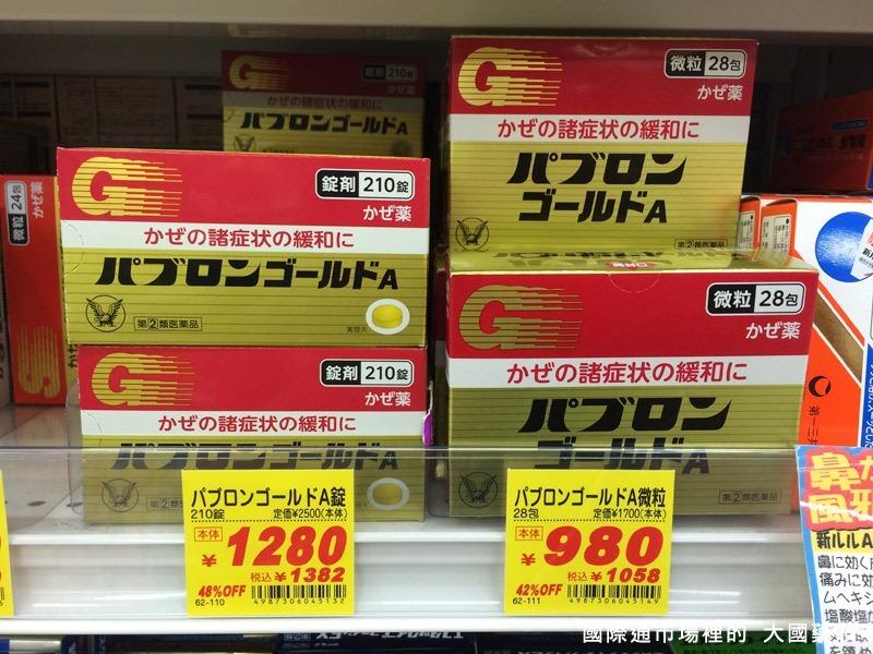 國際通市場大國藥妝 (20)
