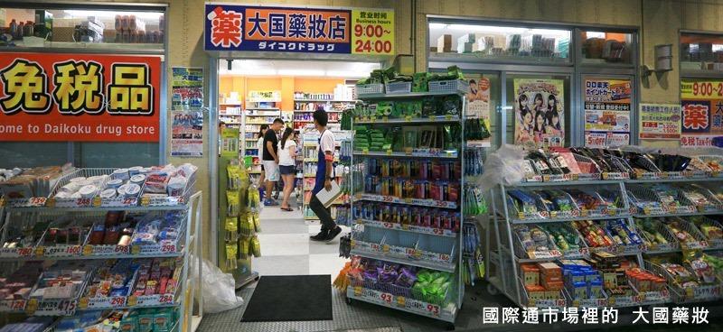 國際通市場大國藥妝 (4)